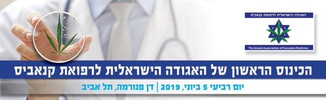 אגודה ישראלית לרפואת קנאביסBanner Original
